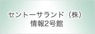 セントーサランド(株)情報2号館