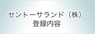 セントーサランド(株)登録内容