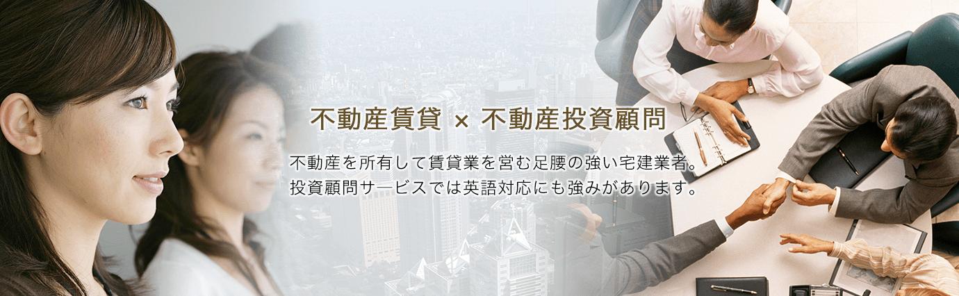不動産賃貸 × 不動産投資顧問
